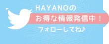 ハヤノのお得な情報配信中!フォローしてね♪ Twitter